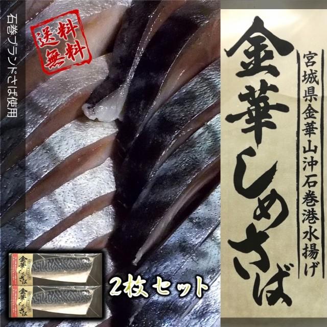 さば 宮城県三陸産 金華しめさば 2枚セット 送料無料 ブランド鯖 こだわり製法 特大サバ 金華育ち