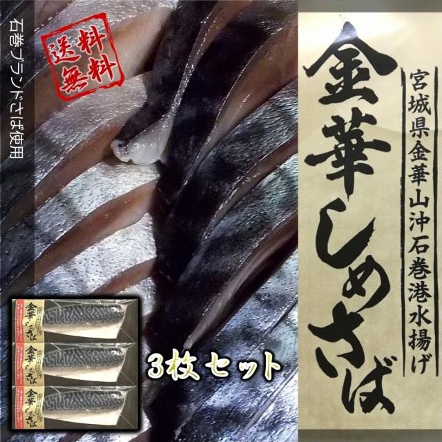さば 宮城県三陸産 金華しめさば 3枚セット 送料無料 ブランド鯖 こだわり製法 特大サバ 金華育ち