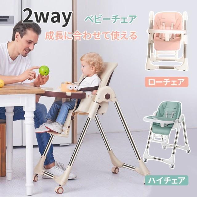 【高級改良版】ベビーチェア 一年保証 2way ハイチェア ローチェア 高さ 調整 テーブル付 折りたたみ キッズチェア 離乳食 椅子 子供 赤