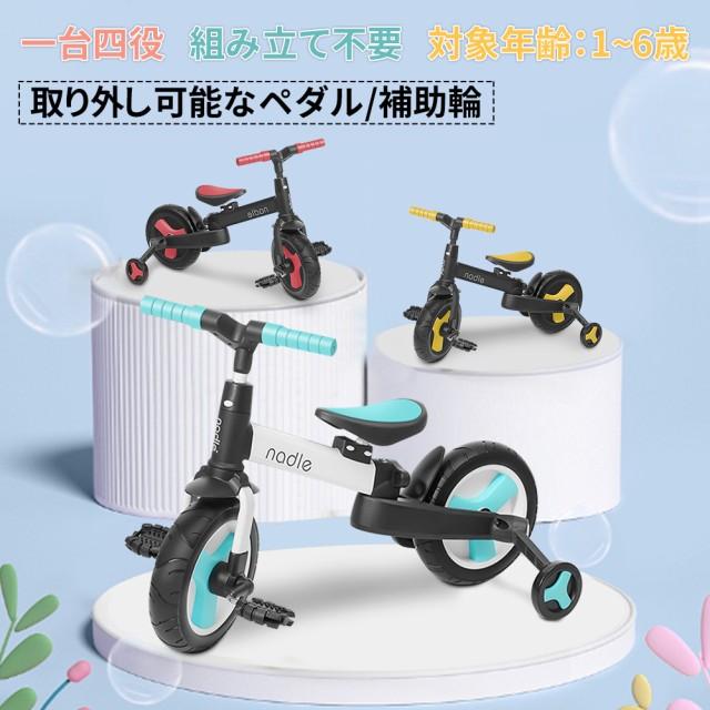【1年品質保証】G-AVERIL キックバイク 高さ 調整 バランスバイク ランニングバイク 子供用自転車 補助輪付き 折り畳み ペダル無し自転車