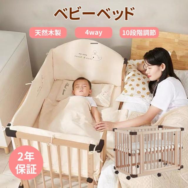 ベビーベッド 安全ベルト付き 10段階高さ調節 多機能 天然木(マツ)軽量 ミニ 添い寝 赤ちゃん 持ち運び 組立簡単 出産祝い ストッパー