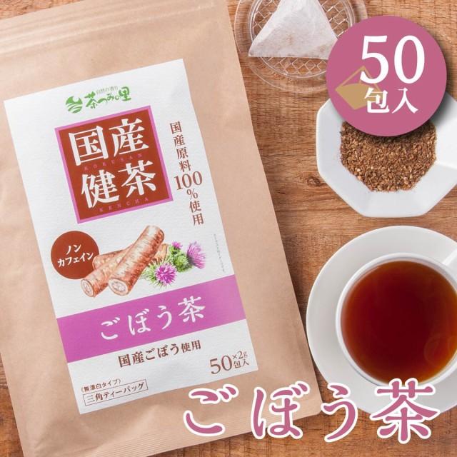 【オープン記念 ポイント+10%】 国産 ごぼう茶 2g×50包入 ティーバッグ ノンカフェイン ゴボウ茶 送料無料 健康茶 ゴボウ 牛蒡 ティー