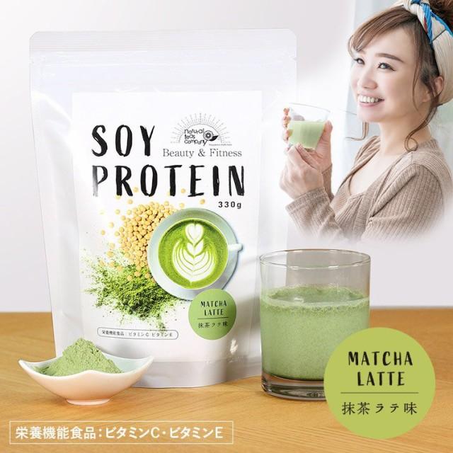 【オープン記念 ポイント+10%】 ソイプロテイン (抹茶ラテ味)330g 大豆 プロテイン 女性 タンパク質 食物繊維 EGCG