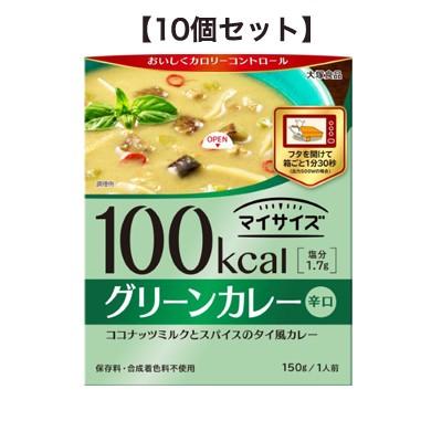 マイサイズ グリーンカレー 150g【10個セット】大塚食品【RH】