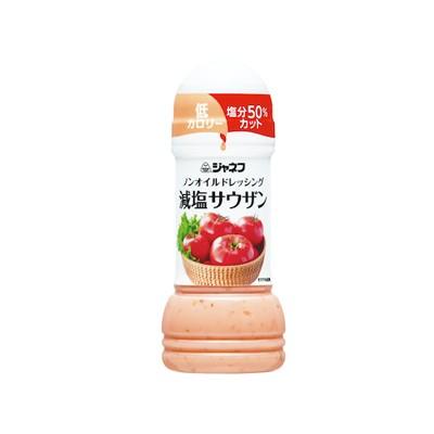 ジャネフ ノンオイルドレッシング 減塩サウザン 200ml キューピー【SY】ドレッシング 減塩 ノンオイル