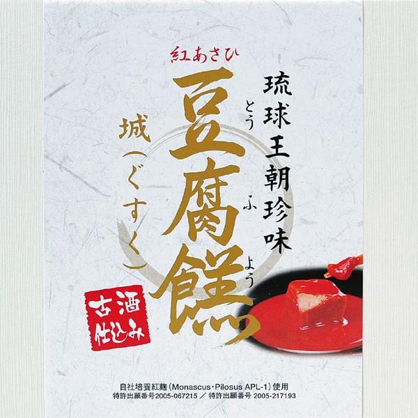 沖縄 お土産 豆腐 琉球王朝珍味 紅あさひ 古酒仕込み 豆腐よう 城 ぐすく 4粒