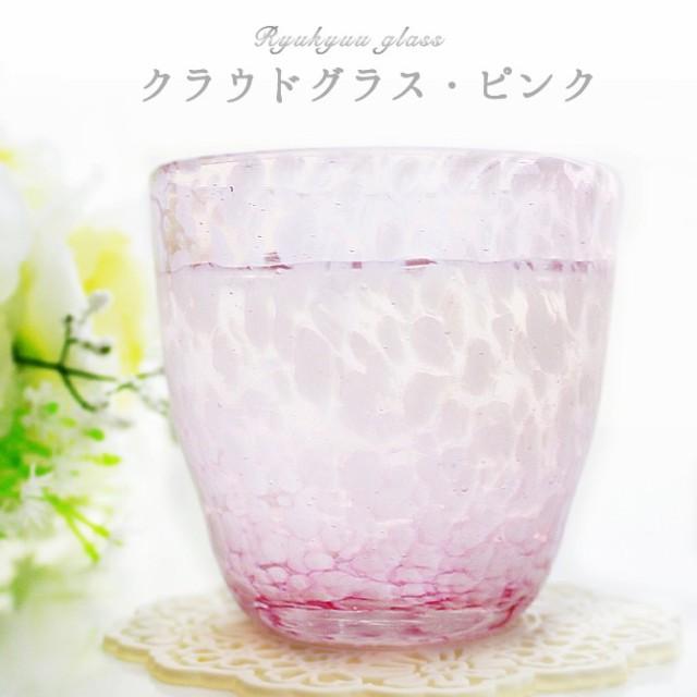 琉球ガラス グラス コップ 誕生日 プレゼント 男性 女性 おしゃれ 沖縄 お土産 ギフト ロック 冷茶 そば猪口 クラウドグラス