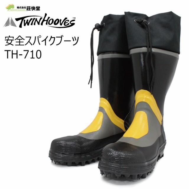 荘快堂 ツインフーブス 安全スパイク長靴 TH-710