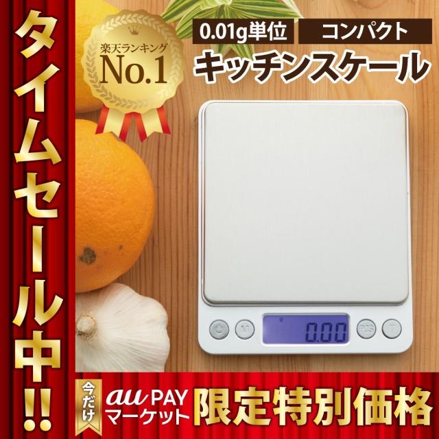 キッチンスケール デジタルスケール デジタル [Latuna] スケール 3kg 0.1g単位 500g 0.01g単位 2バリエーション クッキングスケール 料