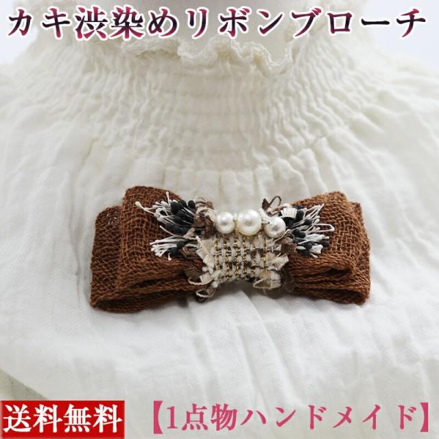 一点物 カキ渋染めリボンブローチ 着物 おしゃれ きもの かわいい 手作り ハンドメイド インテリア 女の子 プレゼント 贈り物 ブローチ