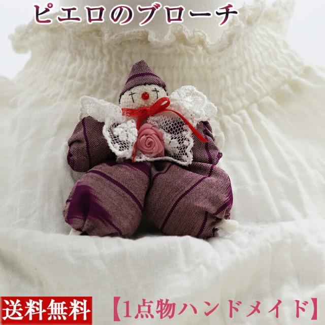 一点物 ピエロのブローチ 着物 おしゃれ きもの かわいい 手作り ハンドメイド インテリア 女の子 プレゼント 贈り物 ブローチ