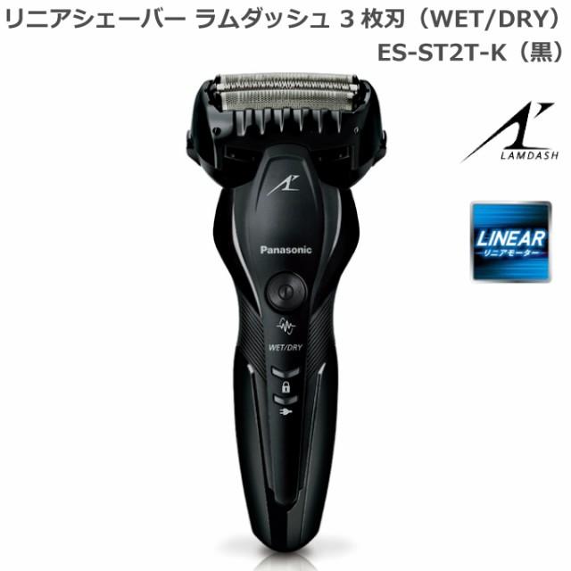 2021年9月1日 新発売 パナソニック リニアシェーバーラムダッシュ 3枚刃 ES-ST2T 黒 ブラック ES-ST2T-K お風呂剃りOK 人気シリーズ 海外