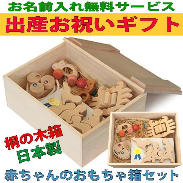 【送料無料】●赤ちゃんのおもちゃ箱セット(Aタイプ)木のおもちゃ 出産祝い ギフト 車 日本製 カタカタ はがため 歯がため おしゃぶり