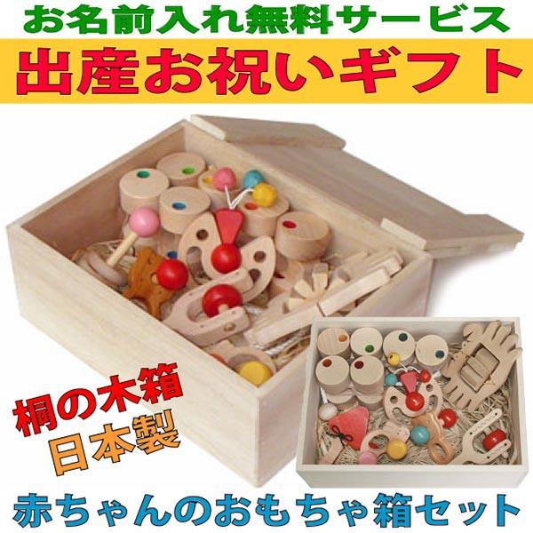 【送料無料】●赤ちゃんのおもちゃ箱セット(Eタイプ) はがため 歯がため 木のおもちゃ 出産祝い 車 押し車 日本製 おしゃぶり 赤ちゃん