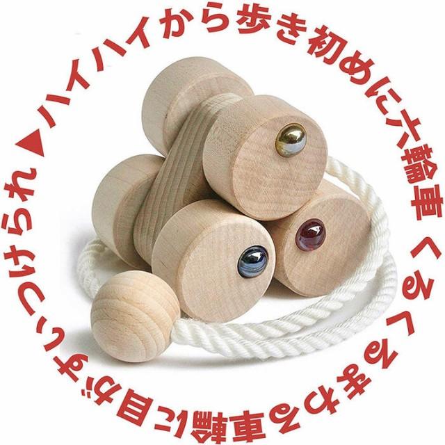 【名入れ可】●六輪車(S) 木のおもちゃ 車 日本製 赤ちゃん おもちゃ 3ヶ月 4ヶ月 5ヶ月 6ヶ月 7ヶ月 8ヶ月 9ヶ月 10ヶ月 おしゃれ 1歳