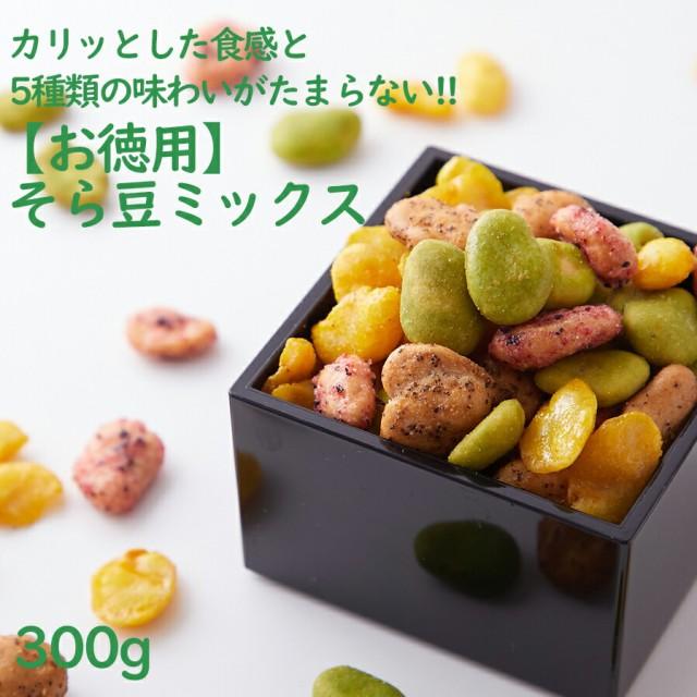 送料無料 カリッとした食感と5種類の味わいがたまらない!!【お徳用】そら豆ミックス300g 5種類 (わさび 枝豆 梅 黒胡椒 カレー)の味が