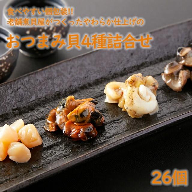 送料無料 【当日出荷】 老舗煮貝屋がつくった やわらか仕上げのおつまみ貝 4種 詰合せ 26個入り 食べやすい個包装 乾燥することで貝の旨