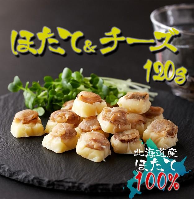 送料無料 北海道産 ほたてを100%! ほたて&チーズ120g チーズとほたての美味しさがうまく絡み合った おつまみ 珍味 !! 便利な 個包装