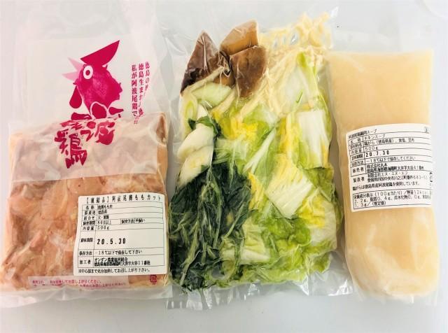 阿波尾鶏鍋セット(3~4人前)阿波尾鶏(もも肉) 冷凍野菜ミックス国産(徳島、岡山産など) 無添加阿波尾鶏鍋用スープ