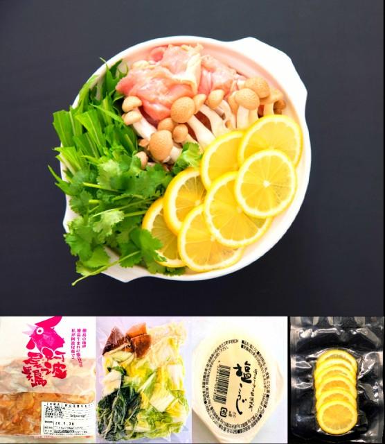 阿波尾鶏レモン鍋セット(3~4人前)レモン、無添加塩こうじ仕立て。阿波尾鶏500g、冷凍野菜、冷凍レモン6枚、塩麹パックも入った水