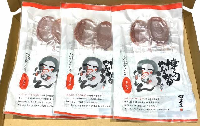 送料無料 珍味 お取り寄せ 乾燥明太子 中島商店 博多なかなかドライ 20g 3個セット