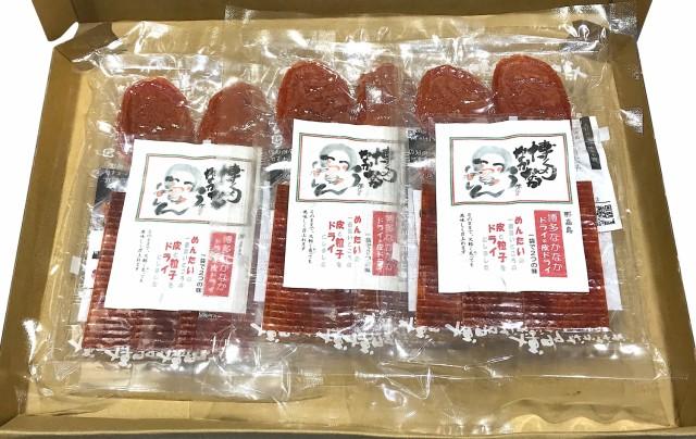 送料無料 珍味 お取り寄せ 明太子 中島商店 博多なかなかドライ 皮セット 3個セット