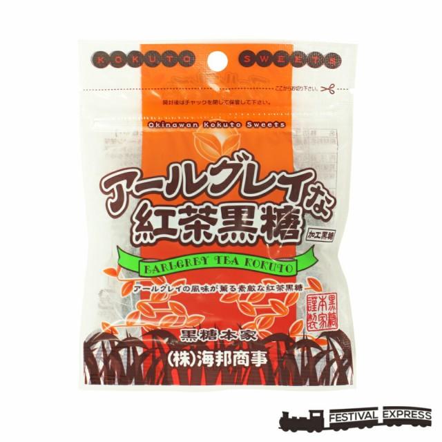 お買得 アールグレイな紅茶黒糖 37g 12袋セット アールグレイの茶葉を黒糖に練り込みました 送料無料 メール便