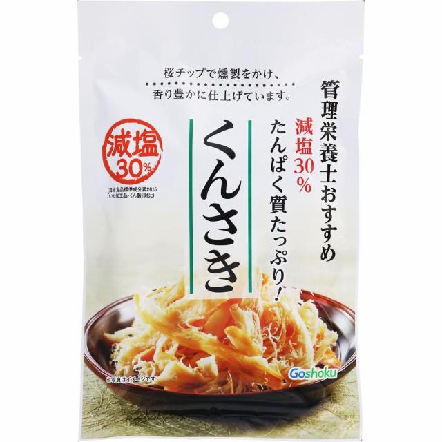 【2個セット】合食 おいしい減塩 くんさき 48g