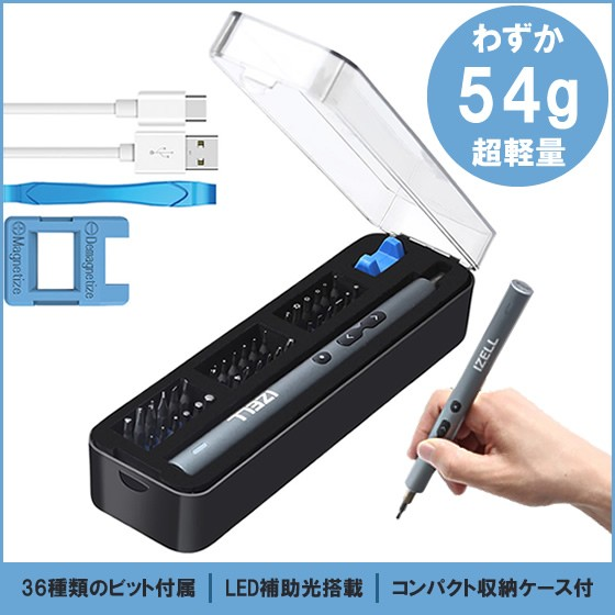 精密ドライバー セット 電動ドライバー 小型 ペン型 USB充電式 36本磁気ビット LEDライト 正逆転可能 軽量54g 収納ケース付き コードレ