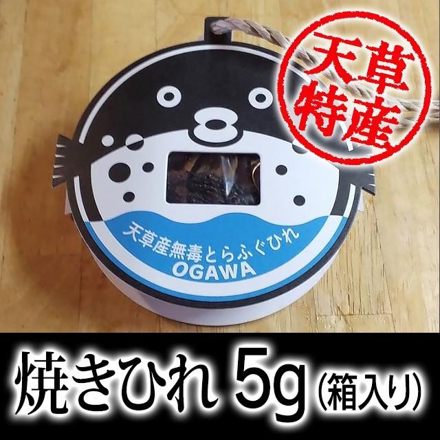 【お土産に】無毒とらふぐ焼ひれ 5g(かわいい箱入り)