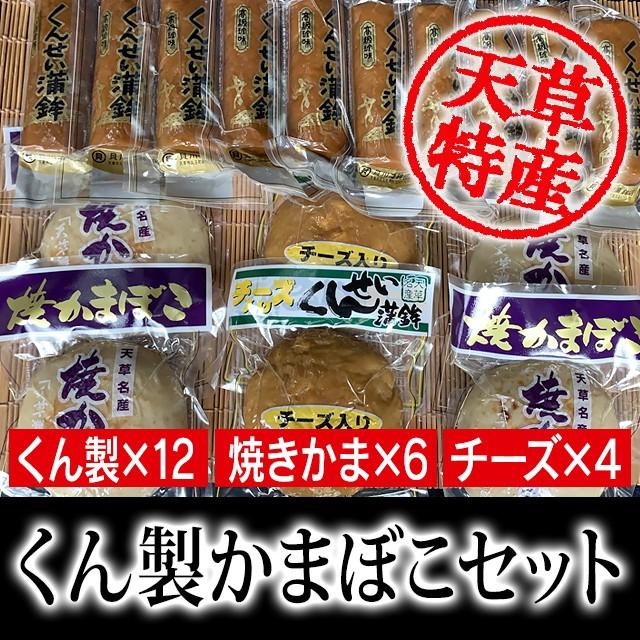天草特産 アジ入りくん製かまぼこセットK-03(95g×12本・チーズ入り 150g×4本・焼き蒲鉾 丸型 150g×6本)