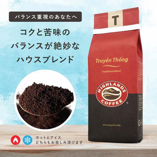 【バランス重視の方におすすめ】 ベトナムコーヒー コーヒー 珈琲 粉末 HIGHLANDS COFFEE(ハイランズコーヒー) トラディショナル(T)