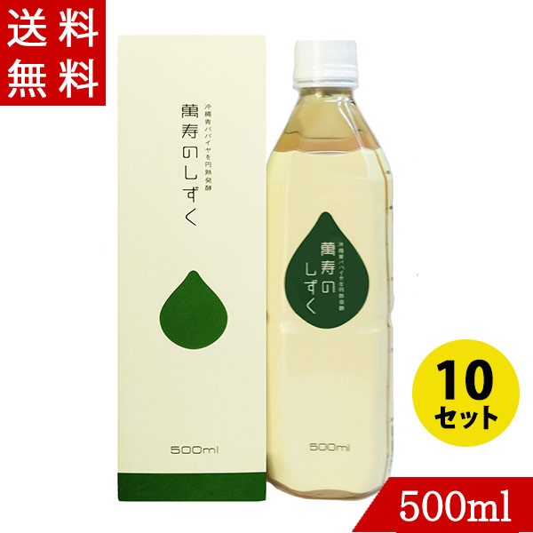 萬寿のしずく 500ml×10 EM発酵 発酵飲料 健康エキス 有機微生物 もずく 米ぬか 青パパイヤ こんぶ 酵母 乳酸菌