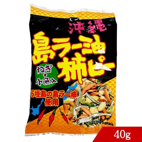 ラー油柿ピー 40g(ネギ小魚入り)