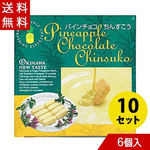 パインチョコちんすこう 6個入り×10箱セット 名護パイナップルパーク お土産 プレゼント バレンタイン