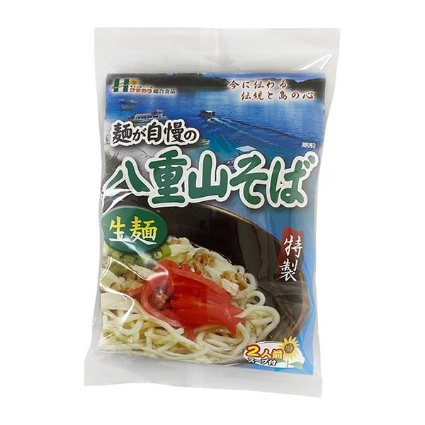 【八重山そば】生麺2食入り(具材は含まれておりません)沖縄そば