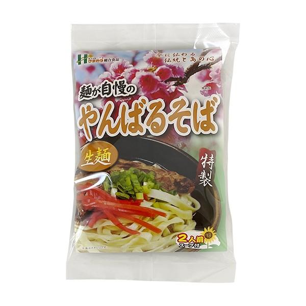 【やんばるそば】生麺2食入り(具材は含まれておりません) 沖縄そば