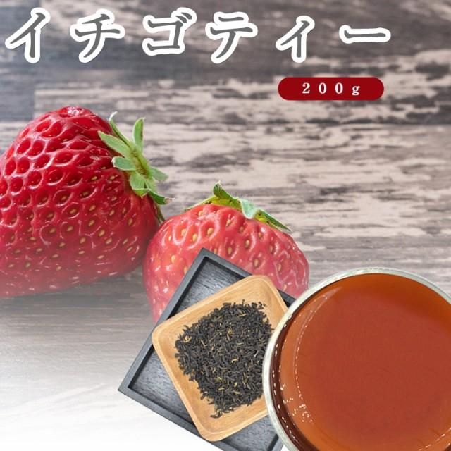 イチゴティー 紅茶 200g いちご ストロベリー お茶 西洋茶 お祝い 贈り物 ギフト 内祝い ティー 花