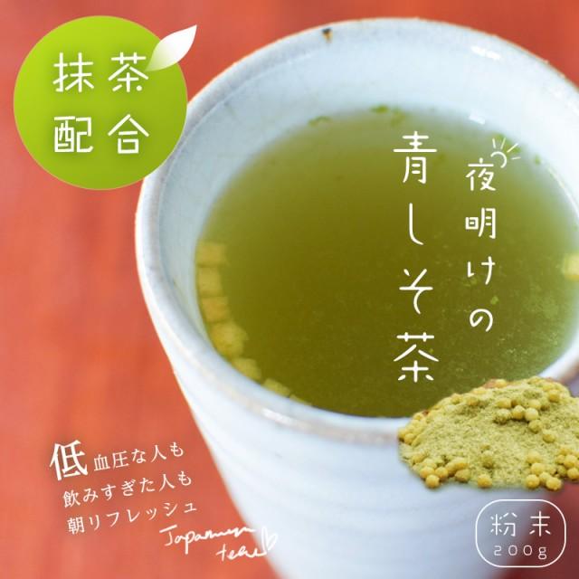 青しそ茶 日本茶 抹茶 粉末 200g 高級 ブレンド メール便 プレゼント ギフト 茶 しそ お茶 茶 国産 お茶漬け にも最適