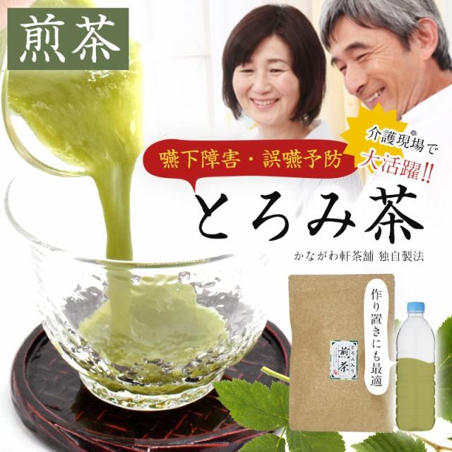 とろみ茶 せん茶 とろみ茶 あま抹茶 とろみ茶 玄米茶 嚥下障害 緑茶 お茶 介護食 粉末 簡単調理 粉末茶 誤嚥予防