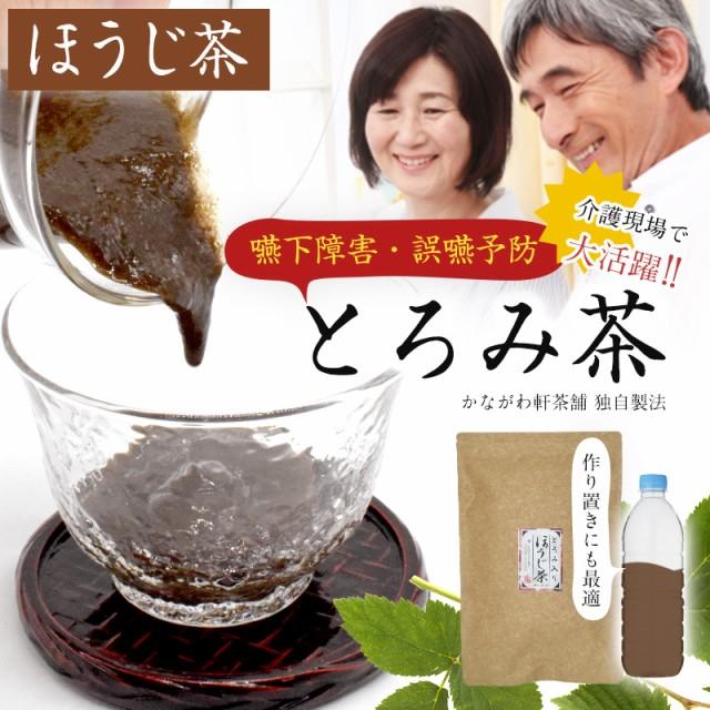 とろみ茶 焙じ茶 嚥下障害 緑茶 お茶 介護食 粉末 簡単調理 粉末茶 誤嚥予防