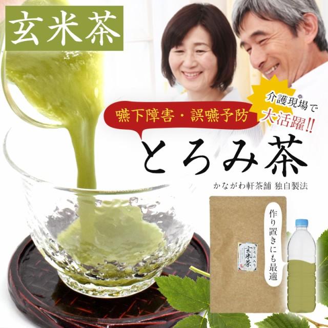 とろみ茶 玄米茶 嚥下障害 緑茶 お茶 介護食 粉末 簡単調理 粉末茶 誤嚥予防