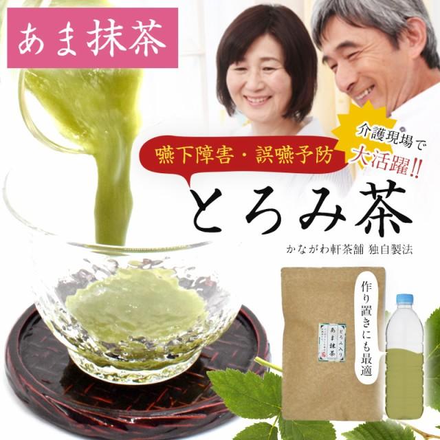 とろみ茶 あま抹茶 とろみ茶 玄米茶 嚥下障害 緑茶 お茶 介護食 粉末 簡単調理 粉末茶 誤嚥予防