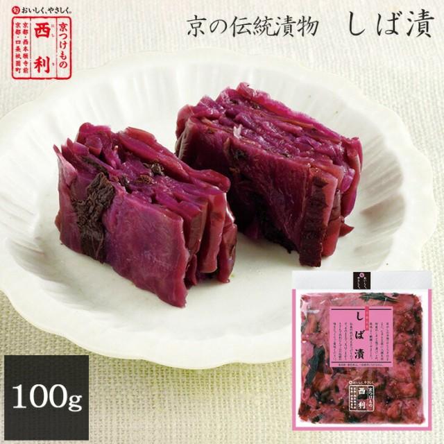 【京つけもの西利 公式】しば漬 100g 京都 西利 漬物 しば漬け 茄子 なす きゅうり 赤しそ