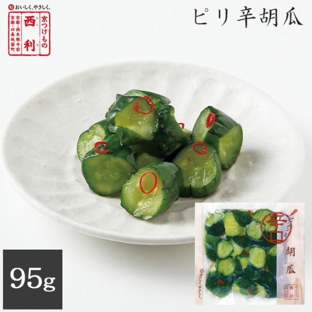 【京つけもの西利 公式】ピリ辛胡瓜 95g 京都 西利 漬物 きゅうり ピリ辛