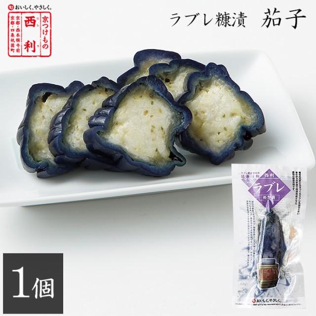 【京つけもの西利 公式】乳酸菌ラブレ 糠漬茄子 1個 京都 西利 漬物 ぬか漬け 乳酸菌 ラブレ 茄子 なす