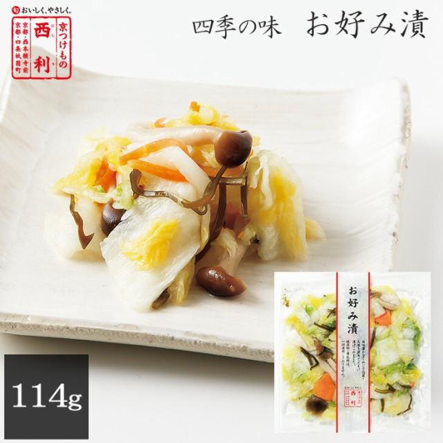 【京つけもの西利 公式】お好み漬 114g 京都 西利 漬物 ぶなしめじ 白菜 にんじん 昆布