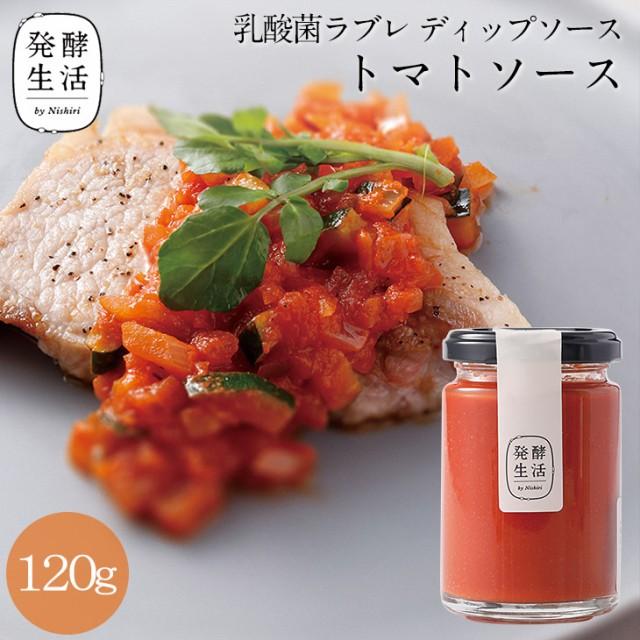 【発酵生活 公式】乳酸菌ラブレ ディップソース トマトソース 120g トマト とまと ディップ 乳酸菌 京都 西利 京つけもの西利