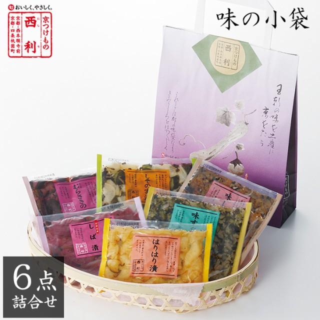 【京つけもの西利 公式】味の小袋 6点詰合せ(紙袋付) 京都 西利 漬物 高級 老舗 プレゼント お土産 伝統