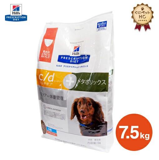 【ヒルズ】 犬用 c/d マルチケア+メタボリックス ドライ 7.5kg 体重管理 [療法食]